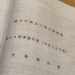(独)国立美術館の財務諸表