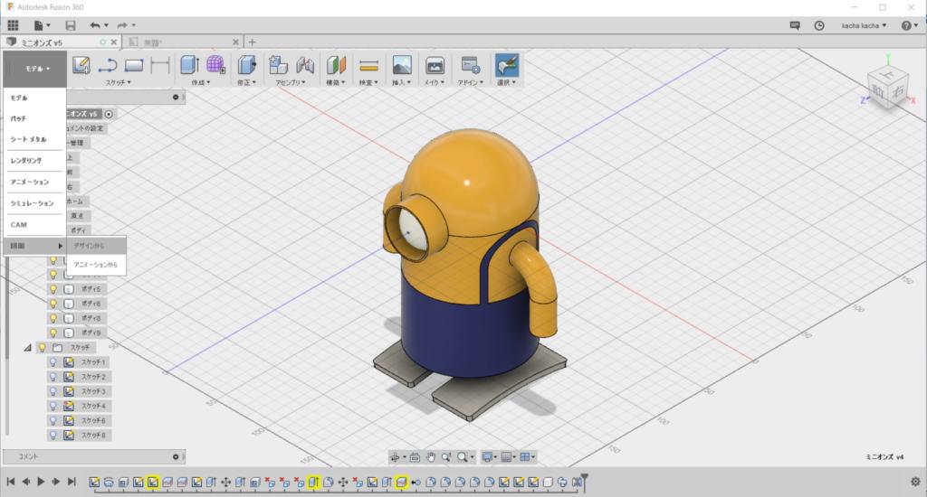 Fusion360を使ったモデリング例 その2