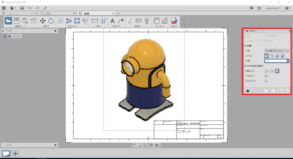Fusion360を使って商品の組立図のような線画を作る