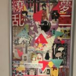 東京ステーションギャラリーで開催される千代田区×東京ステーションギャラリー「夢二繚乱」