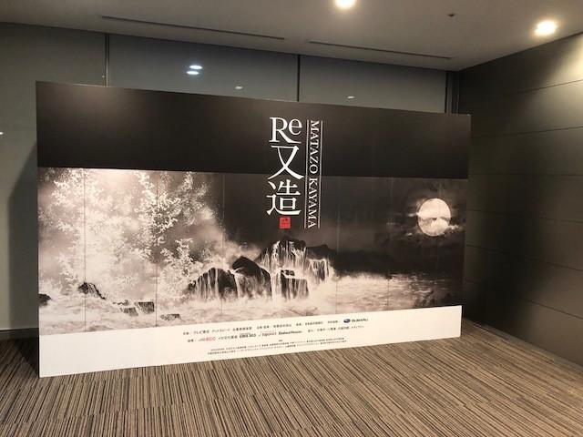 恵比寿のEBiS303で開催されている「Re又造 加山又造展」