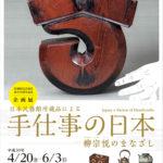 「日本民藝館所蔵品による 手仕事の日本ー柳宗悦のまなざしー」