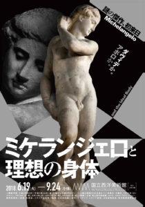 国立西洋美術館 「ミケランジェロと理想の身体」