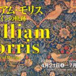 京都 アサヒビール大山崎山荘美術館 「ウィリアム・モリス -デザインの軌跡」