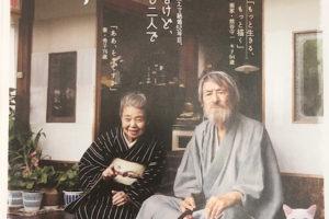 熊谷守一を描く『モリのいる場所』5月19日(土)公開!