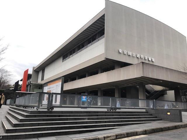 東京国立近代美術館 2018年度美...