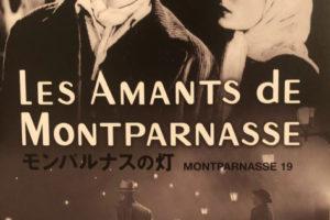 モディリアーニを描いた映画「モンパルナスの灯(1958年)」