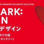 岐阜県現代陶芸美術館「デンマーク・デザイン」展