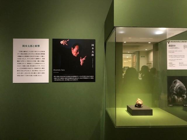 岡本太郎と縄文