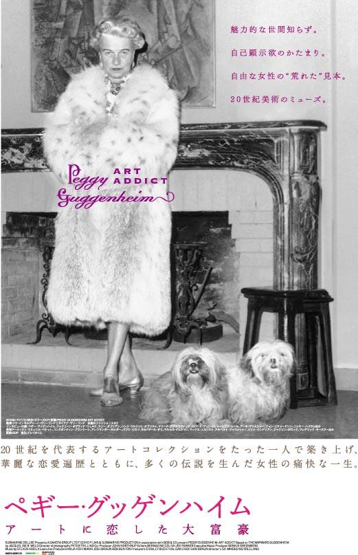 映画『ペギー・グッゲンハイム アートに恋した大富豪』