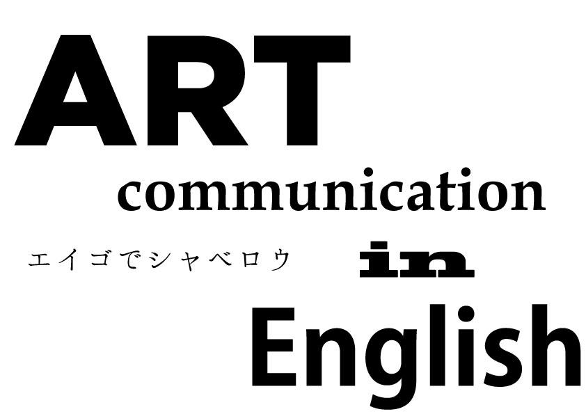 アートな英語の勉強方法