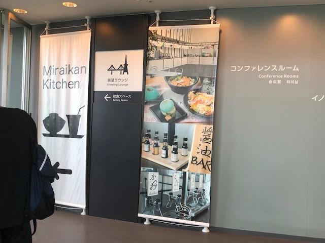 日本科学未来館の7階レストラン「Miraikan Kitchen」