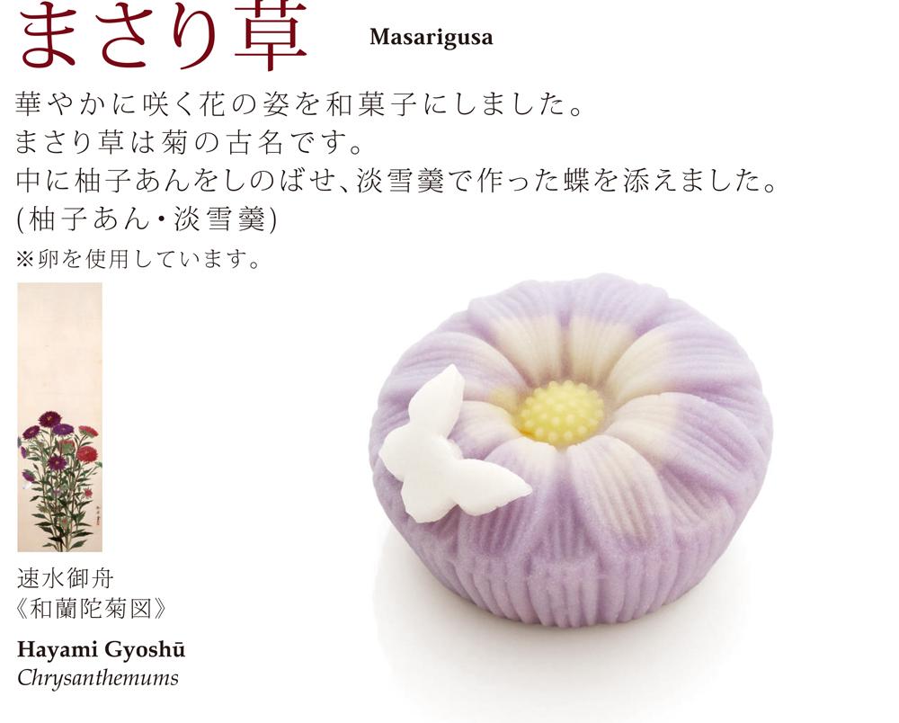 華やかに咲く花の姿を和菓子にしました。まさり草は菊の古名です。中に柚子あんをしのばせ、淡雪羹で作った蝶を添えました。(柚子あん・淡雪羹)