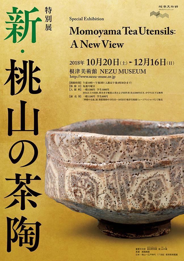 特別展 新・桃山の茶陶