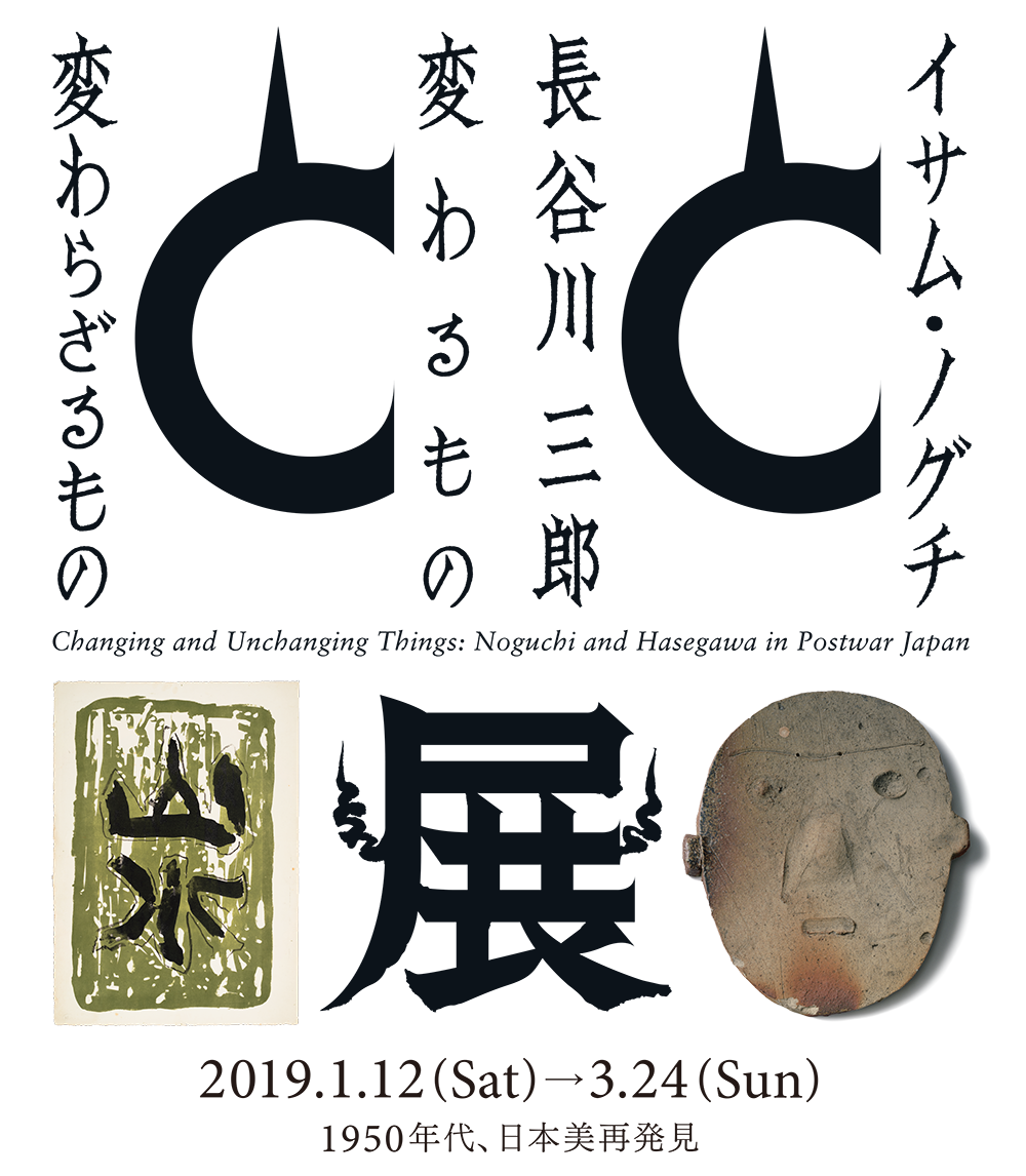 「イサム・ノグチと長谷川三郎」展