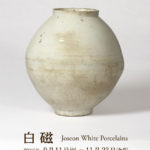 白磁 Joseon White Porcelains  2018年9月11日(火)~11月23日(金・祝)