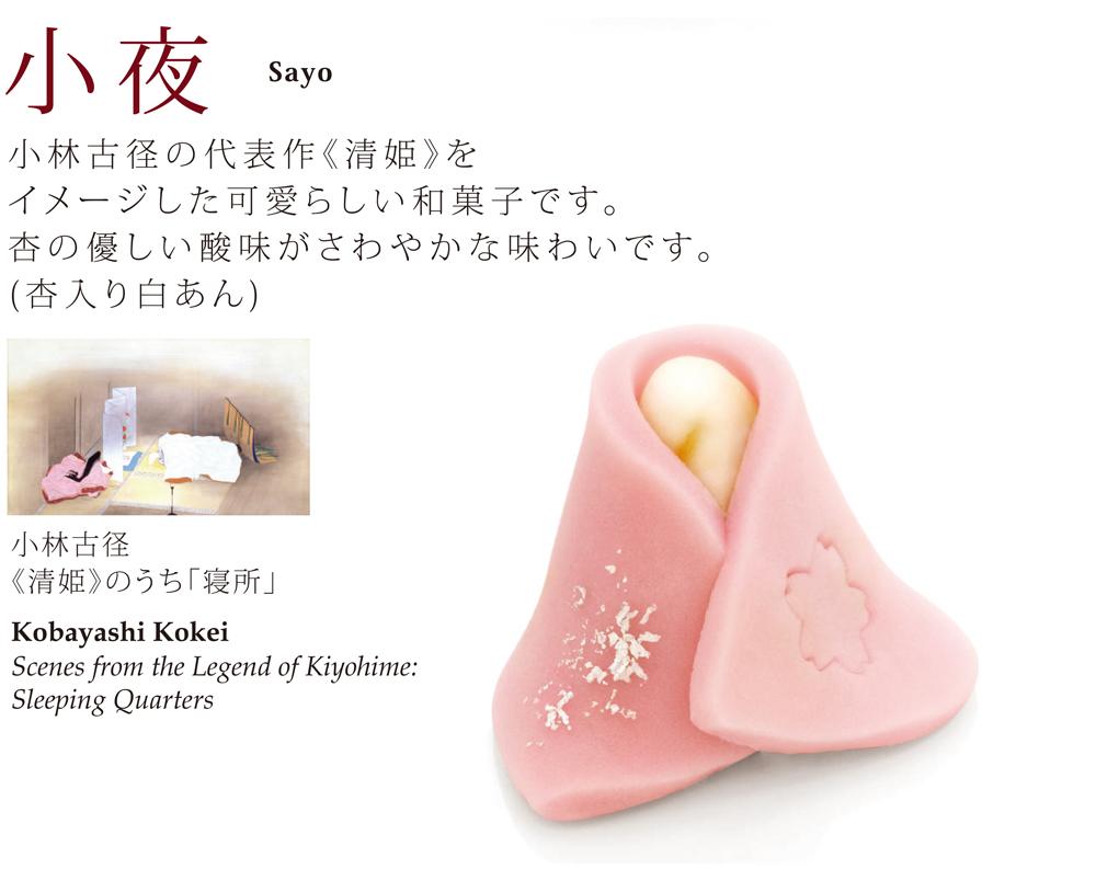小林古径の代表作《清姫》をイメージした可愛らしい和菓子です。杏の優しい酸味がさわやかな味わいです。(杏入り白あん)