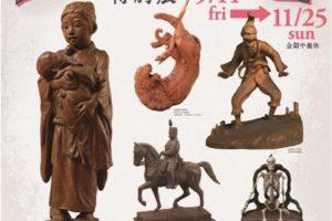平櫛田中彫刻美術館 明治150年記念特別展 彫刻コトハジメ