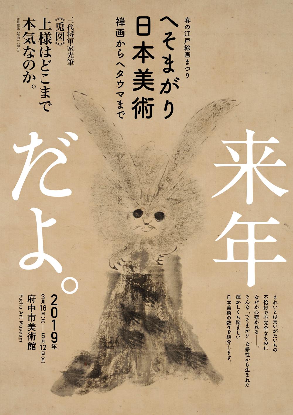 春の江戸絵画まつり へそまがり日本美術 禅画からヘタウマまで