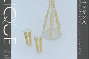 ラリック・エレガンス 宝飾とガラスのモダニティ -ユニマットコレクション-