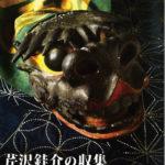 芹沢銈介の収集