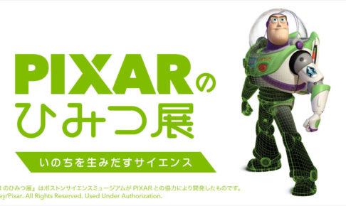 PIXARのひみつ展 いのちを生みだすサイエンス 六本木ヒルズ展望台 東京シティビュー