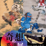 奇想の系譜展 江戸絵画ミラクルワールド Lineage of Eccentrics: The Miraculous World of Edo Painting 2019年2月9日(土)~4月7日(日)