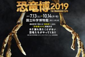 """国立科学博物館で「恐竜展2019」 """"謎の恐竜""""デイノケイルス全貌初公開、最新の恐竜生物学も"""