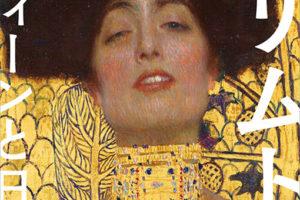 クリムト展 ウィーンと日本 1900 Gustav Klimt: Vienna – Japan 1900 2019年4月23日(火)~7月10日(水)
