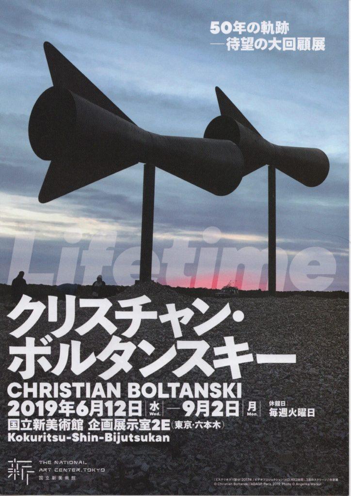 クリスチャン・ボルタンスキー – Lifetime