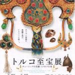トルコ至宝展 チューリップの宮殿 トプカプの美