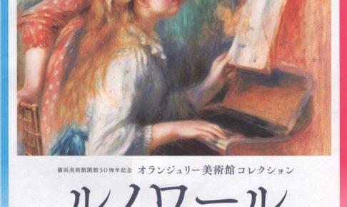 横浜美術館 オランジュリー美術館コレクション ルノワールとパリに恋した12人の画家たち