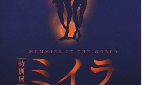 特別展 ミイラ 〜「永遠の命」を求めて MUMMIES OF THE WORLD
