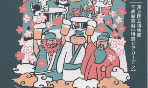 東京国立博物館でビアナイト!2019!