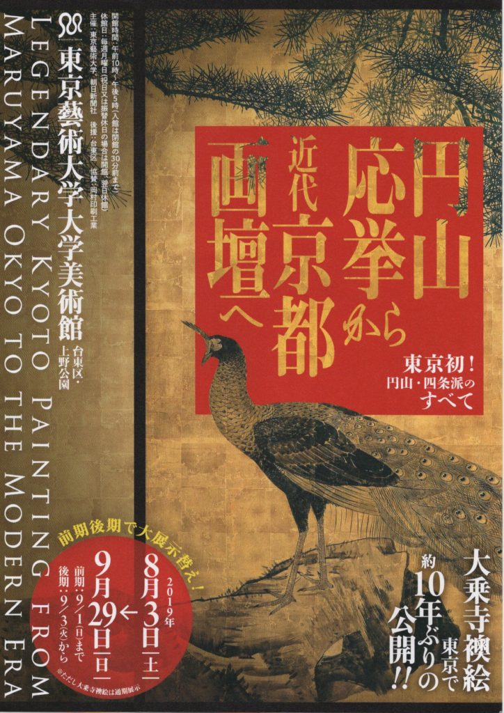 丸山応挙から近代京都画壇へ