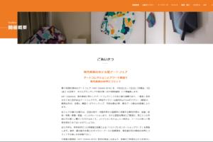 第17回現代美術のアートフェア「ART OSAKA 2019」