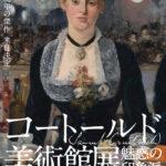 コートールド美術館展 魅惑の印象派 Masterpieces of Impressionism: The Courtauld Collection 2019年9月10日(火)~12月15日(日)