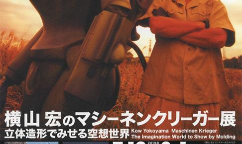 横山 宏のマシーネンクリーガー展 立体造形でみせる空想世界