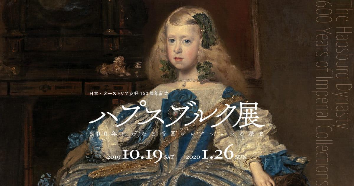 日本・オーストリア友好150周年記念 ハプスブルク展 600年にわたる帝国コレクションの歴史