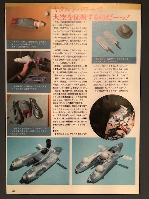 雑誌に掲載された制作過程。