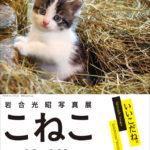 岩合光昭写真展 こねこ 2019.8.2 FRI-26 MON
