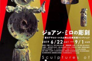 ジョアン・ミロの彫刻 ―夏のアサヒビール大山崎山荘美術館コレクション
