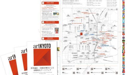 世界遺産・二条城で初開催の国際アートフェアartKYOTO 展示レイアウトと注目出品作品決定!