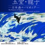 山種美術館「大観・春草・玉堂・龍子 日本画のパイオニア」