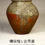 日本民藝館 2019年9月10日(火)~11月24日(日) 柳宗悦と古丹波