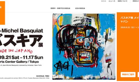 『バスキア展 メイド・イン・ジャパン』森アーツセンターギャラリー