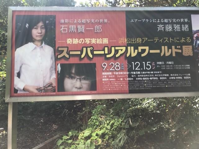 浜松出身のアーティストによる 奇跡の写実絵画 スーパーリアルワールド展