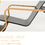 2021.03.20 - 06.20 アイノとアルヴァ 二人のアアルト フィンランド―建築・デザインの神話
